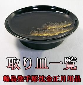 迎春 輪島塗漆器の本格正月用品セット 手彫り沈金取り皿