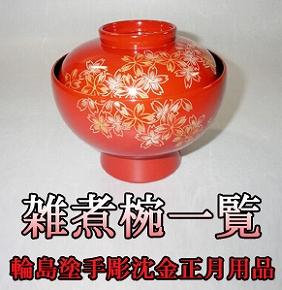 迎春 輪島塗漆器の本格正月用品セット 手彫り沈金雑煮椀