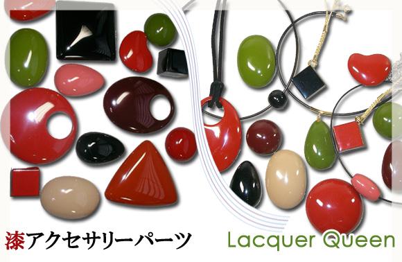 輪島塗のアクセサリーパーツ 手作りアクセサリーの漆器パーツとしてお使いください。LACA QUEEN