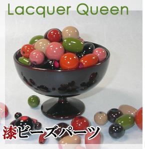 天然漆塗の高級ビーズパーツ 手作りアクセサリーの漆器パーツとしてお使いください。LACA QUEEN