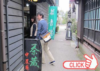 入口(1)塗師蔵喫茶 中尾庵