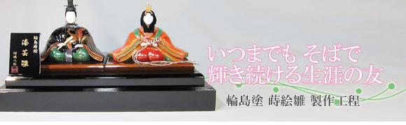 輪島塗で飾る 桃の節句 雛人形/ひな人形シリーズ