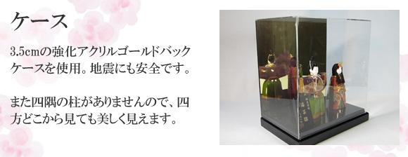 輪島塗 雛人形/ひな人形 ケース