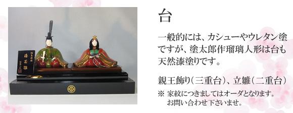 輪島塗 雛人形/ひな人形 台