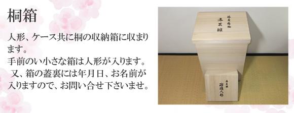 輪島塗 雛人形/ひな人形 桐箱