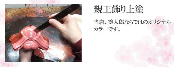 輪島塗 雛人形/ひな人形 親王飾り上塗