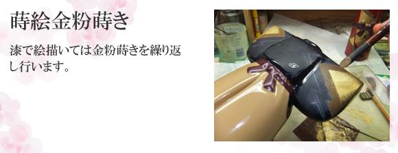 輪島塗 雛人形/ひな人形 蒔絵金粉蒔き