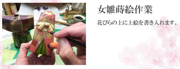 輪島塗 雛人形/ひな人形 女雛蒔絵作業