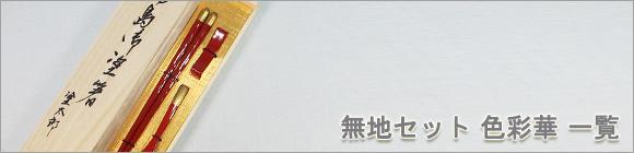 特別な人へ贈りたい 輪島塗 色彩華シリーズ
