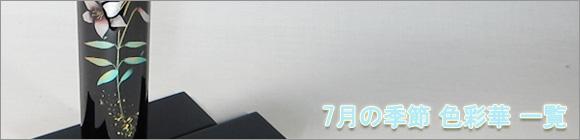 特別な人へ7月の柄と合わせて贈りたい 輪島塗 色彩華シリーズ