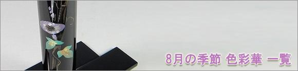 特別な人へ8月の柄と合わせて贈りたい 輪島塗 色彩華シリーズ