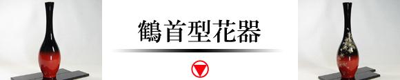 鶴首型花器