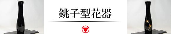 銚子型花器