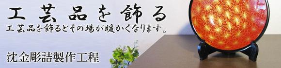 技の逸品 工芸品を飾る 輪島塗 沈金彫詰シリーズ